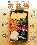 お弁当 (坂本廣子の食育自立応援シリーズ)