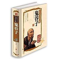 鬼谷子 国学典蔵館 (人文思想・中国語)