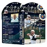 アーチェリー上達革命〜試合でも良い点数を打てるようになる効率的練習法〜DVD2枚組