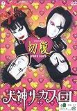 ビデオクリップ集 切腹[DVD]