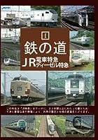 鉄の道1 JR電車特急 ディーゼル特急 監修 石塚純一 [DVD]