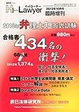 ハイローヤー臨時増刊号 2013年弁理士短答式試験合格者434名の衝撃 2013年 10月号 [雑誌]