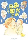 おかめ日和(3) (BE・LOVEコミックス)