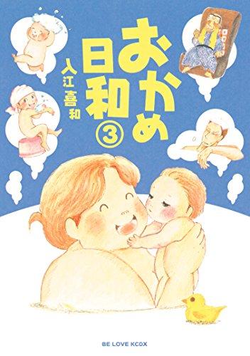 おかめ日和(3) (BE・LOVEコミックス)の詳細を見る