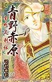 青野赤原ー室町足利伝ー (プリンセスコミックス)