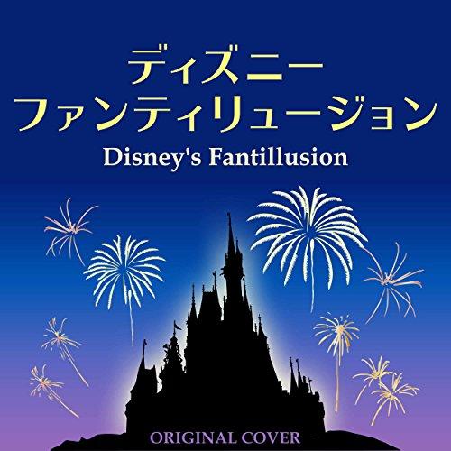 ディズニーファンティリュージョン ORIGINAL COVER