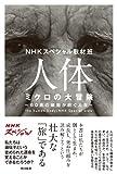 人体 ミクロの大冒険 60兆の細胞が紡ぐ人生 (角川書店単行本)
