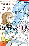 蒼竜の側用人 8 (花とゆめコミックス)