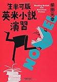 生半可版 英米小説演習 (朝日文庫)