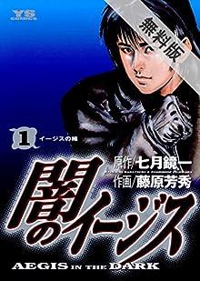 闇のイージス(1)【期間限定 無料お試し版】 (ヤングサンデーコミックス)