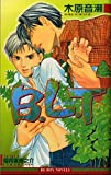 B.L.T / 木原 音瀬 のシリーズ情報を見る