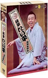 林家たい平 落語独演会 BOX [DVD]
