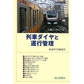 列車ダイヤと運行管理 (交通ブックス)