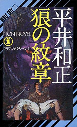 狼の紋章 ウルフガイ・シリーズ (NON NOVEL)