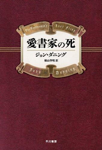 愛書家の死 (ハヤカワ・ミステリ文庫 タ 2-10)