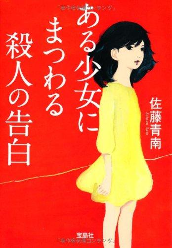 ある少女にまつわる殺人の告白 (宝島社文庫 『このミス』大賞シリーズ)の詳細を見る