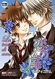 La tempesta di amore~恋の嵐~デルフィニウム (ピクト・コミックス)