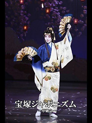 宝塚ジャポニズム ~序破急~('13年星組・台湾・千秋楽) 星組 台湾