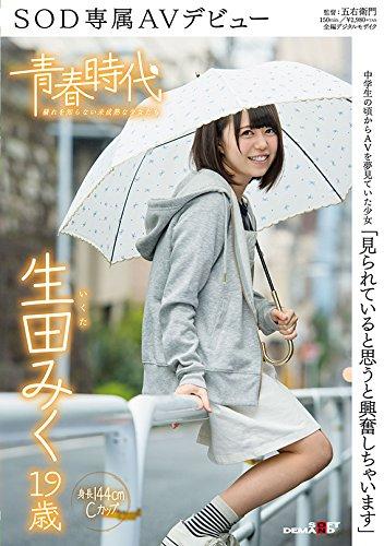生田みく(AV女優)