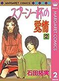 スプーン一杯の愛情 2 (マーガレットコミックスDIGITAL)