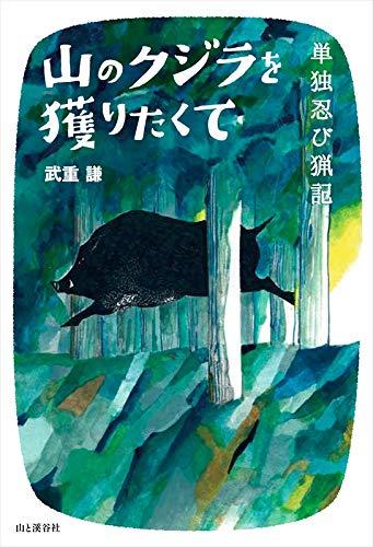 [画像:山のクジラを獲りたくて―単独忍び猟記]