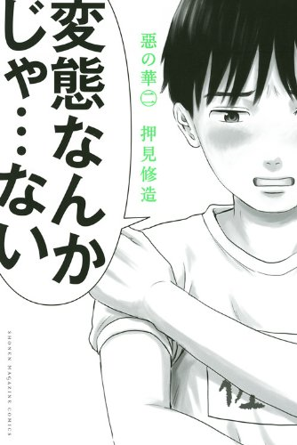 惡の華(2) (講談社コミックス)