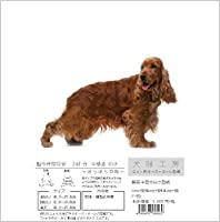 ニット用オーバーオール型紙 ばらばら印刷 胴長大きな中型犬M~L