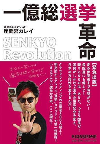 一億総選挙革命 (veggy Books)
