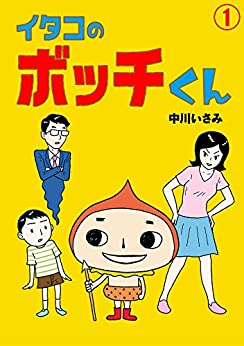 [中川いさみ]のイタコのボッチくん(1) (全力コミック)