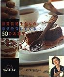 藤野真紀子さんの幸せをつれてくる50のお菓子 (Orange page books)