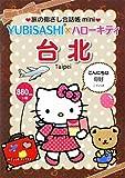 旅の指さし会話帳mini YUBISASHI×ハローキティ 台北(台湾華語)