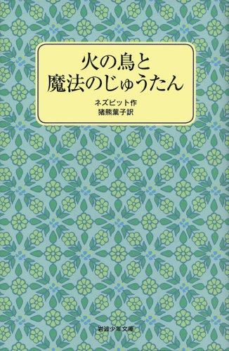 火の鳥と魔法のじゅうたん (岩波少年文庫 (2096))の詳細を見る