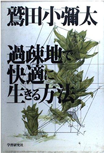 過疎地で快適に生きる方法 / 鷲田 小彌太