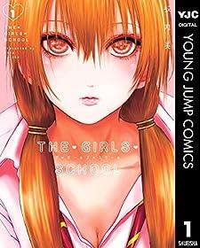 THE・GIRLS・SCHOOL 1 (ヤングジャンプコミックスDIGITAL)