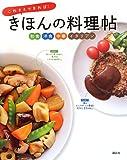 これさえできれば! きほんの料理帖 (講談社のお料理BOOK)