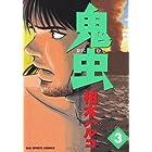 鬼虫 3 (ビッグコミックス)