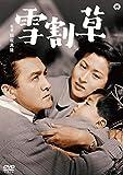 雪割草[DVD]