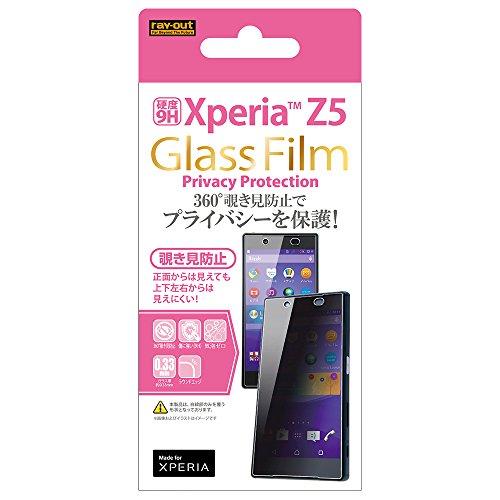 レイ・アウト Xperia Z5 ガラスフィルム (docomo SO-01H/au SOV32/SoftBank 501SO) 9H覗き見防止光沢ガラスフィルム  RT-RXPH1F/PG