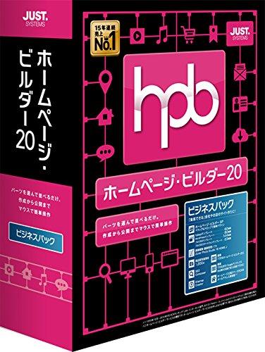 ホームページ・ビルダー20 ビジネスパック