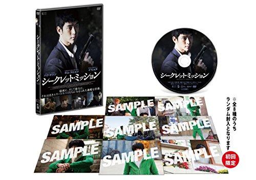 シークレット・ミッション 【DVD】の詳細を見る