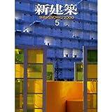 新建築 2000年 05月号