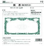 株券 13(新)/株券 飾り枠のみ 紫色