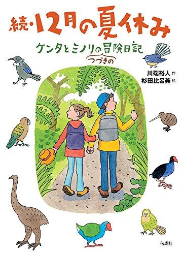 続・12月の夏休み ケンタとミノリのつづきの冒険日記の詳細を見る