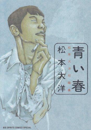 青い春―松本大洋短編集 (Big spirits comics special)の詳細を見る
