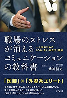 [武神 健之]の職場のストレスが消える コミュニケーションの教科書 上司のための「みる・きく・はなす」技術 (きずな出版)