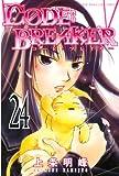 C0DE:BREAKER(24) (週刊少年マガジンコミックス)