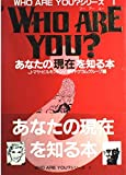WHO ARE YOU?―あなたの現在を知る本 (WHO ARE YOU?シリーズ)