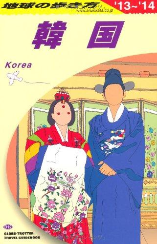 D12 地球の歩き方 韓国 2013~2014の詳細を見る