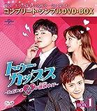 トゥー・カップス~ただいま恋が憑依中!?~ BOX1<コンプリート・シンプルDVD-...[DVD]