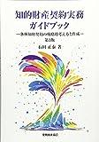 知的財産契約実務ガイドブック 第3版